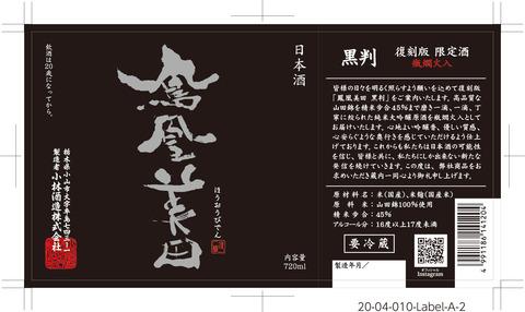 黒判720ml(火).jpg
